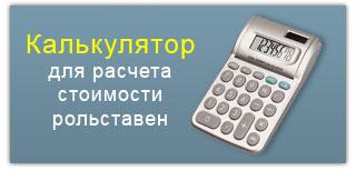 Калькулятор расчета цены рольставен